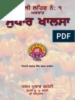 Akali Lehar No. 1 Arthat Sudhar Khalsa - Gyani Kartar Singh Classwalya
