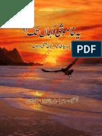 Yeh Khamoshi Kahan Tak by Lieutenant General Shahid Aziz bookspk.net