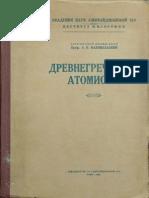 Маковельский А.О. Древнегреческие Атомисты. 1946
