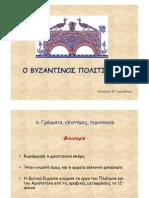 O BYZANTINOS POLITISMOS.pdf