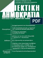 Νέο τεύχος ΠΕΡΙΕΚΤΙΚΗ ΔΗΜΟΚΡΑΤΙΑ 20-21 (Καλοκαίρι 2009 - Χειμώνας 2010)  - διπλό (308 σελίδες)