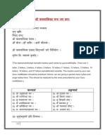Kamalatmika Japa ,Puja Vidhi