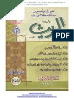 Alhadith 45