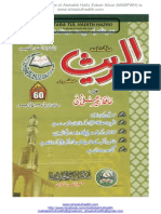 Alhadith 60