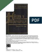 Khobsbaum E Natsii i Natsionalizm Posle 1780 g 1
