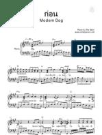 ก่อน - Modern Dog
