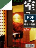 (Architecture) - Japanese Modern Interior Design Construction 2005