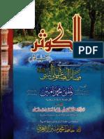Maa Al Kausar Fi Fazayil as Salat Alan Nabi by Mufit Muhammad Ameen