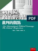1PAF新國際政治經濟學批判的觀點