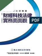 3S84財經科技法律實務面面觀