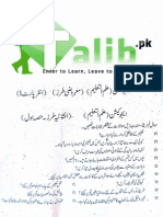 Education 12th Class Guess Paper 2015 Lahore Board