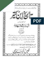 Tareekh Ibn e Kaseer 14of16