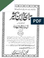 Tareekh Ibn e Kaseer 12of16