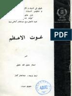Ghausul-A'Zam - Ustad Khaleelullah Khaleeli (Urdu Tarjuma)