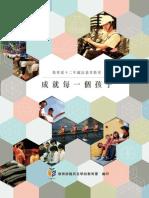 十二年國民基本教育宣導手冊(全文)