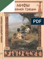 Зайцев Ю.В. Мифы Древней Греции.x-torrents. 2007 PDF