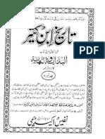 Tareekh Ibn e Kaseer 11of16