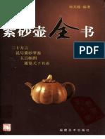 紫砂壺全書