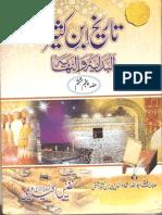 Tareekh Ibn e Kaseer 5of16