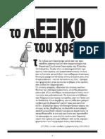 Lexiko Xreous