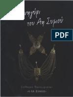 """Ενημερωτικό φυλλάδιο Συλλόγου Πανηγυριστών """"ο Άη Συμιός"""" - 2015"""