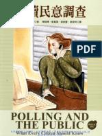 解讀民意調查