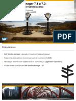 03 SAP Gubaydullina Kusnetsov SolutionManager7.1&7.2