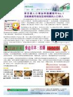 日本信義213期電子報.pdf