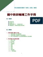 國中教師輔導工作手冊.doc