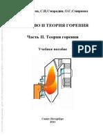 Топливо и теория горения Ч.2
