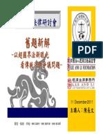 20111211 舊題新解以超國界法新眼光看傳統法學爭議問題【陳長文@超國界法律研討會】