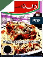 Dalda Ka Dastarkhwan Magazine October 2014 Cmp Paksociety Com
