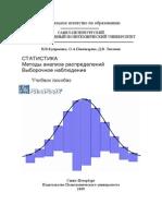 Статистика. Методы Анализа Распределений. Выборочное Наблюдение – 2009