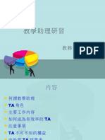 教學助理研習活動-余教務長0916 (1)