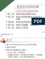 企業資訊系統 - 第一 章