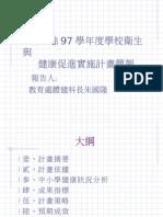 臺中縣 97 學年度學校衛生 與 健康促進實施計畫簡報