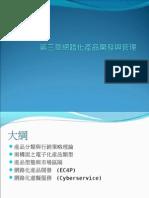 產品分類與行銷策略理論 兩構面之電子化產品類型 產品型態與市場區隔 網路化產品開發 (EC4P) 網路化虛擬服務 (Cyberservice)