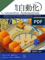商業自動化概論