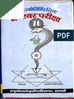 Naresvarapariksa of Acarya Sadyojyoti - Acarya Sri Ramaji Malaviya_Part1