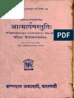 Atmarpana Stuti of Appaya Diksita - Dr. Kameshwar Nath Mishra
