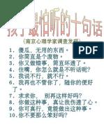 南京心理学家调查发现