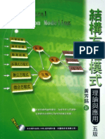 結構方程模式-理論與應用