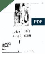 Sant Kavi Malukdas