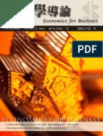 經濟與企業