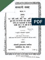 Santbani Sangrah Part -2