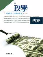 何謂財政學