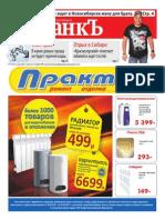 """""""Ва-Банкъ в Новосибирске"""""""