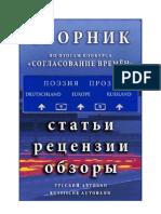 Rus-Autobahn 3