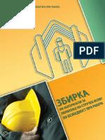 Збирка_на_материјали_за_полагање_на_стручен_испит_по_безбедност_при_работа.pdf