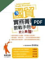 國貿實務菁華-教戰手冊